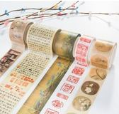 古風系列和紙膠帶國風古畫詩詞印章系列膠帶裝飾DIY 手賬