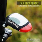 自行車充電尾燈太陽能尾燈夜騎警示爆閃燈山地車尾燈死飛單車裝備  時尚教主