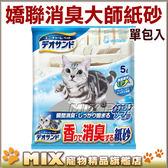 ◆MIX米克斯◆【超取限2包】日本原裝進口Unicharm嬌聯.消臭大師瞬間結團紙砂5L 可沖馬桶內