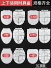 鬆久馬桶蓋家用加厚緩降坐便器蓋板老式馬桶方U型OV蓋板配件通用 3C優購