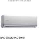 【南紡購物中心】日立【RAS-90NJK/RAC-90JK1】變頻分離式冷氣14坪