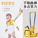 嬰兒學步帶學走路防摔多功能走路輔助器學步背帶寶寶學走步帶安全 小山好物