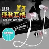 【A1712】X3藍芽運動耳機 藍芽5.0 金屬磁吸耳機 雙耳立體聲 耳塞式 耳掛式 藍牙耳機 藍芽耳機