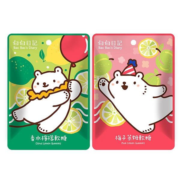 CHiC 白白日記系列軟糖任選(香水檸檬/梅子萊姆)