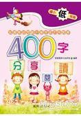 國小400字分享閱讀(低年級)