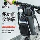 車頭包洛克兄弟掛物包儲物袋自行車電動車收納手機袋子電瓶車前置車把兜 【快速出貨】
