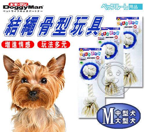 【 培菓平價寵物網 】Doggy Man》寵物結繩骨型玩具 (M)訓練愛犬咬合能力