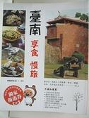 【書寶二手書T5/旅遊_DZP】臺南 享食 慢旅_進食的巨鼠