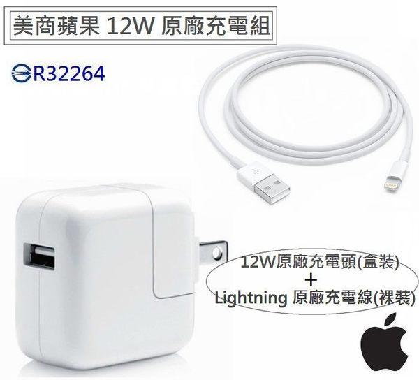 【原廠盒裝】Apple 12W 2.4A 原廠充電組【A1401+Lightning】iPhone5 iPhone6s iPhone7【台灣大哥大代理】