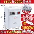 德力西變壓器220V轉110V日美國外家用110v轉220v電源電壓轉換器 NMS小艾新品