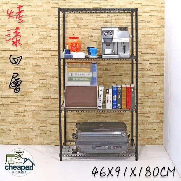 【居家cheaper】黑金剛 91X46X180CM四層置物架-鎖管,烤黑/鞋架/行李箱架/衛生紙架/後背包架/鞋櫃