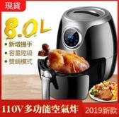 新款8L大容量 科帥AF708大容量110V台灣電壓 無油空氣炸鍋 氣炸鍋 電炸鍋 炸薯條機 電烤爐新款