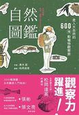 自然圖鑑  走入大自然的600種動植物觀察術(二版)