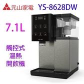 【南紡購物中心】元山 YS-8628DW 觸控式溫熱開飲機