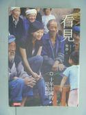 【書寶二手書T5/社會_IFK】看見-十年中國的見與思_柴靜
