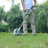 割草機 家用小型電動割草機打草機剪草機除草機割草神器雜草坪 【全館免運】
