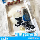 【台北魚市】 天和鮮物 龍膽石斑魚排(龍...