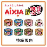 AIXIA 愛喜雅 燒津 貓罐70g*24罐箱【新包裝】(C072H71-1)