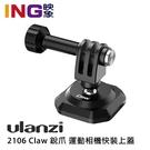 【映象攝影】ULANZI 2106 Claw 銳爪 運動相機快裝上蓋 公司貨 Gopro接口 快拆板 不含快拆座