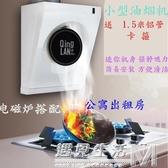 小型抽油煙機迷你尺寸簡易側吸壁掛單灶出租房公寓脫吸排油煙扇  WD 遇見生活