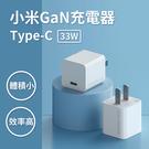 小米 GaN 充電器 Type-C 33W套裝充電組 小米充電器 USB充電器 快充充電器 Type-c充電器