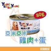 亞米亞米小金罐-雞肉+蛋 80 g【寶羅寵品】