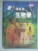 【書寶二手書T6/科學_JFV】看!這就是生物學_麥爾