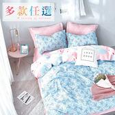Artis台灣製【合版B2】新花100%精梳純棉 雙人床包+枕套二入 環保印染