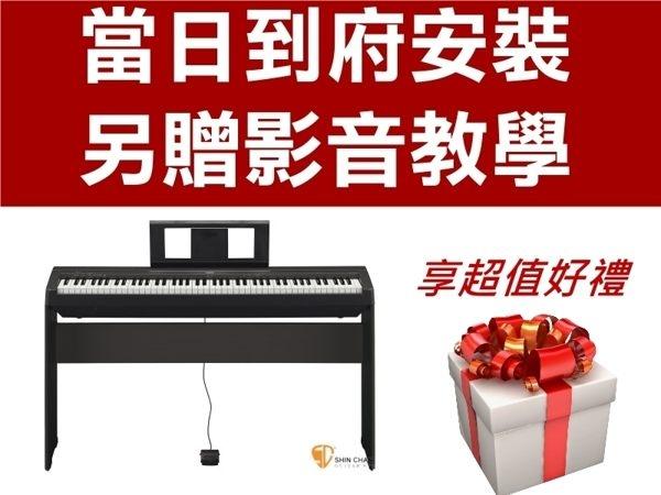 YAMAHA P45 88鍵 電鋼琴 全台當日配送 P45B P-45 E453 E353 E253 P115 另有電子琴 【小新樂器館】