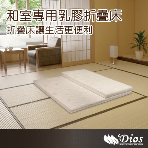 【迪奧斯】天然乳膠雙人折疊床墊 - 5x6.2 尺-高 7.5 公分(加贈銀纖抗菌床包)(預計10/16出貨)