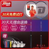 羽毛球拍套裝雙拍耐用型全碳素超輕單成人專業家庭【齊心88】