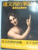 【書寶二手書T2/藝術_XBK】達文西的筆記本: 繪畫是怎麼回事_達文西