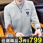 任選2件520長袖T恤五角星加絨長袖T恤圓領韓版長袖上衣【08B-B1695】