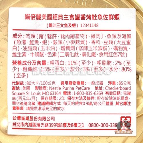【寵物王國】貓倍麗美國經典主食罐-香烤鮭魚佐鮮蝦85g
