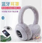 耳罩冬季耳包音樂藍牙保暖耳套耳罩女男耳捂耳機耳暖正韓學生護耳