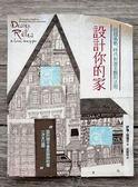 (二手書)設計你的家