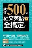 (二手書)就這500句,社交英語全搞定!