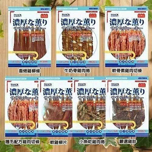 *WANG*【單包】香濃物語SNACK-雞肉低脂系列狗零食