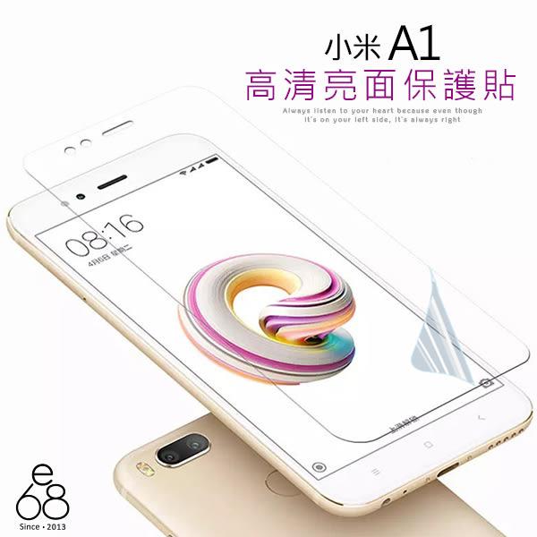 亮面高清 保護貼 小米 A1 5.5吋 android one 保貼 軟膜 一般亮面 螢幕手機 小米A1