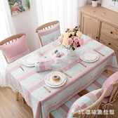 原創粉色條紋公主風桌布防水長方形派對臺布文藝可愛餐桌布茶幾布PH4607【3C環球數位館】