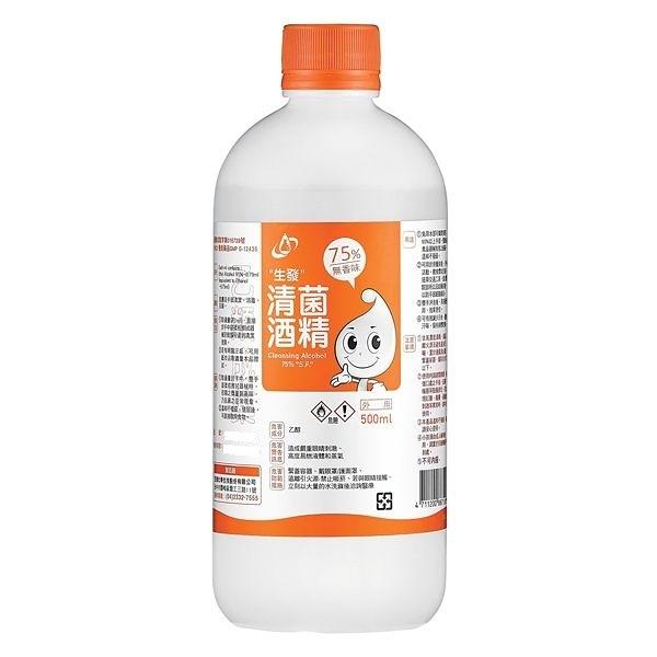 【醫博士】 免運 生發清菌酒精75% 500ml 無噴頭 (24瓶/箱)