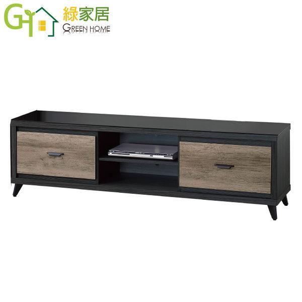 【綠家居】謝特 時尚6尺木紋電視櫃/視聽櫃(二色可選)