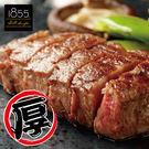 【599免運】美國1855黑安格斯熟成霜降牛排~超厚切1片組(300公克/1片)