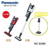 【佳麗寶】-留言再享折扣(Panasonic國際)日本製造直立無線吸塵器(MC-BJ980)-贈收納架