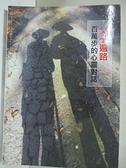 【書寶二手書T5/勵志_ANS】父子遍路:百萬步的心靈對話_張訓賓