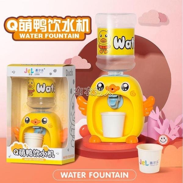趣味兒童飲水機玩具仿真過家家按壓出水益智男女孩抖音網紅同款 快速出貨 YYJ