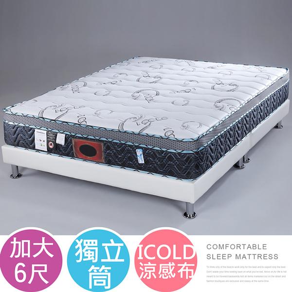 YoStyle 哈倫ICOLD涼感獨立筒床墊-雙人加大6尺 租屋 適用雙人加大床架 床台 掀床