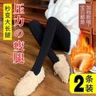 瘦腿襪黑色絲襪女春秋冬款打底褲女外穿壓力褲中厚秋季加絨連褲襪 小山好物