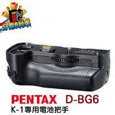 Pentax D-BG6 電池手把 (( 適用Pentax K-1 )) 富堃公司貨