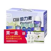 (贈好禮)亞培 倍力素 癌症專用營養品 香草口味 220ml*8入/盒【媽媽藥妝】效期2021/09